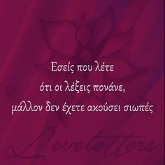 Η εικόνα ίσως περιέχει: κείμενο Greek Quotes, Statues, Darkness, English, Thoughts, Instagram Posts, Quotes, English Language, Ideas