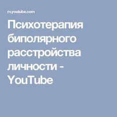 Психотерапия биполярного расстройства личности - YouTube