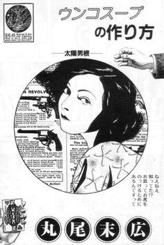 _Suehiro Maruo_Ultra Gash Inferno_