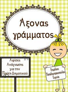 Special Education Teacher, School Themes, Kindergarten, Lettering, Teaching, Activities, Autism, Kids, Jelly Beans