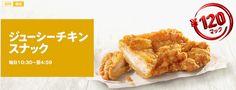 McDonald's Juicy Chicken Snack