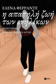 Η απατηλή ζωή των ενηλίκων - Φερράντε Έλενα | Βιβλιοπωλείο Πατάκη