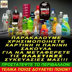 Funny Greek, True Feelings, True Words, Drink Bottles, Coca Cola, Funny Quotes, Drinks, Earth, Google