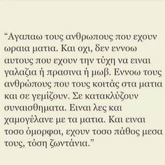 'Ομορφα μάτια. Speak Quotes, Wisdom Quotes, Book Quotes, Me Quotes, Qoutes, Teaching Humor, Saving Quotes, Wattpad Quotes, General Quotes