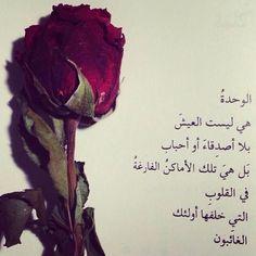 نعم... Me Quotes, Qoutes, Funny Quotes, Arabic Words, Arabic Quotes, Tumblr Pages, New Beginnings, In A Heartbeat, My Favorite Color
