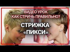 Как подстричь самую распространенную женскую стрижку на короткие волосы, пикси - YouTube