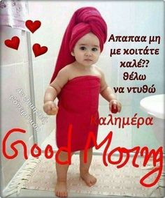 Nice Good Morning Images, Good Morning Photos Download, Cute Good Morning, Good Morning Picture, Morning Pictures, Wallpaper For Whatsapp Dp, Wallpaper Photo Hd, Good Morning Wallpaper, Download Video