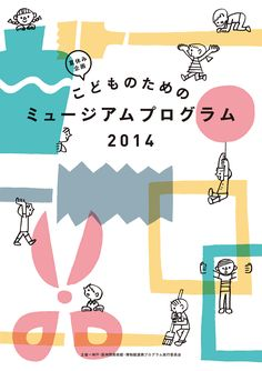 Children's Museum Program - Design: Satoshi Kono (Asatte); Illustration: Shunsuke Satake (Natural Permanent)