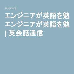 エンジニアが英語を勉強しようと思ったら初めに読んでほしい記事 | 英会話通信