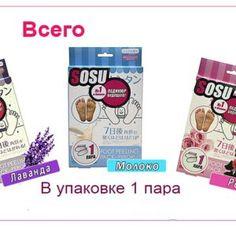 Японские педикюрные носочки «SOSU» по невероятно низкой цене. Доставка по России и СНГ! Скидка!