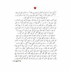 Urdu Quotes Islamic, Nfak Lines, John Elia Poetry, Quotes From Novels, Urdu Poetry Romantic, Urdu Novels, Deep Words, Timeline Photos, Mood Quotes