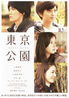 東京公園 - 作品 - Yahoo!映画