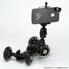 あれ......ちょっと想像と違った!こちら、スペックコンピュータが発売したiPhone対応の撮影用小型台車「Dolly(ドリー) for ...