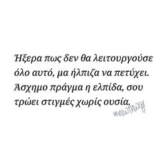 Aσχήμo πραγμα η ελπίδα Love Quotes For Him, Quote Of The Day, Me Quotes, Qoutes, Greek Quotes, Meant To Be, Letters, Let It Be, Motivation