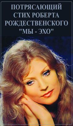 #Роберт Рождественский #«Эхо любви» #Анна #Герман #стихотворение