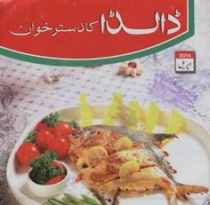 Pdf book of cooking recipes in urdu books pinterest pdf recipe book in urdu dalda ka datsarkhawn april 2014 recipebooks cooking books forumfinder Gallery