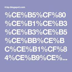%CE%B5%CF%80%CE%B1%CE%B3%CE%B3%CE%B5%CE%BB%CE%BC%CE%B1%CF%84%CE%B9%CE%BA%CE%AE+%CF%83%CF%87%CE%BF%CE%BB%CE%AE+%CE%B8%CE%B7%CE%BB%CE%AD%CF%89%CE%BD