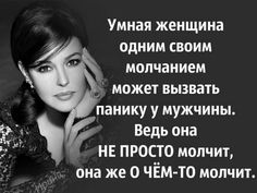 Фотография Wise Quotes, Book Quotes, Funny Quotes, The Words, Beauty Supply Near Me, Russian Quotes, Positive Quotes, Favorite Quotes, Quotations