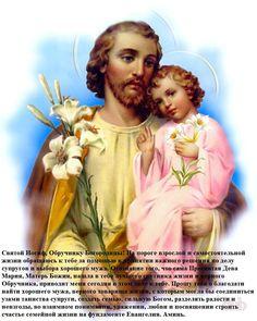 Молитва иосифу