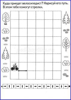 Free Preschool, Preschool Worksheets, Visual Perception Activities, Fairy Tale Activities, Coding For Kids, Easy Drawings, Preschool Activities, Kids And Parenting, Teaching