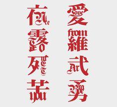 Bōsōzoku typography - Chen Yu Pan, Graphic Designer