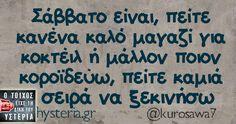 Σάββατο είναι True Words, Just For Laughs, Funny Quotes, Jokes, Lol, Messages, Humor, Sayings, Greek