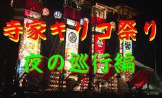 """【散策物語】 寺家キリコ祭り 2015 「第1部 9月12日」 """"Jike Kiriko Festival 2015 Vol.1 at Suzu..."""