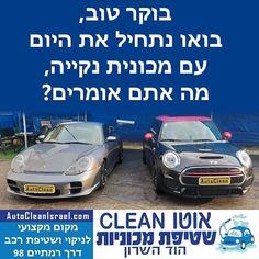 מדהים 77 Best שטיפת מכוניות הוד השרון images in 2019 | Israel FF-95