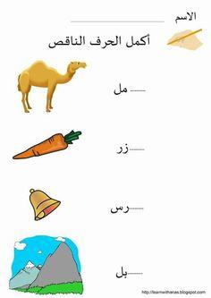 Arabic Alphabet Chart, Arabic Alphabet Letters, Arabic Alphabet For Kids, Arabic Handwriting, Learn Arabic Online, Preschool Writing, Numbers Preschool, Preschool Science, Arabic Lessons