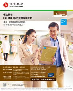 j hang seng bank j Banks Ads, Insurance Ads, Finance Bank, Funny Slogans, Advertising Ads, Fitness Gifts, Practical Gifts, Print Ads, How To Look Pretty