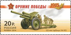 Sello: 122-mm howitzer (M-30). Artillery (Rusia) (Weapon of the Victory) Mi:RU 2040,WAD:RU 053.14