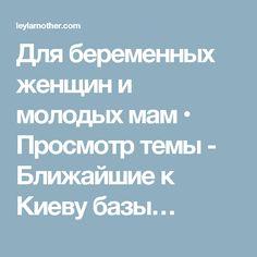 Для беременных женщин и молодых мам • Просмотр темы - Ближайшие к Киеву базы…