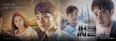 Emoş'un Dünyası: Circle: Two Worlds Connected / Kore Dizisi