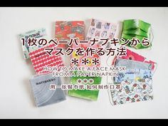 Paper Face Mask, Fabric Bags, Paper Napkins, Diy And Crafts, Sewing, Masks, How To Make, Handmade, Youtube