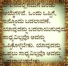 Kannada Also Awesome Nice Good Thoughts Pictures Free Life Love Friendship Tops Stock Boring Quotes In All About Quote