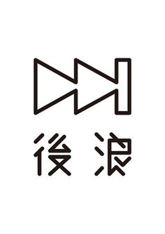 the next wave 後浪 Chinese typographic type design