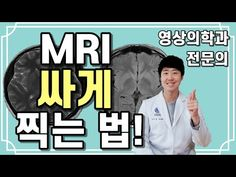 비싼 MRI 싸게 찍을 수 있는 방법이 있다고? - 모르고 병원 가면 당신만 호갱 되는 정보! [닥터인사이드] - YouTube
