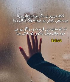 Poetry Quotes, Urdu Poetry, Deep Thoughts, Novels, Sad, Sayings, Lyrics, Word Of Wisdom, Romance Novels