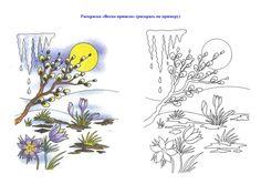 Ау, весна, где ты??? Не так давно с дочкой бродили аллеями парка  - уже виднелись робкие травинки из-под земли, набухали почечки... Но при...