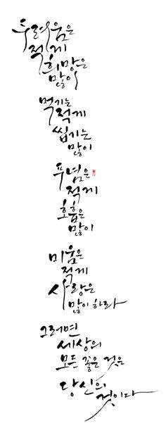 calligraphy_ 송정림<참 좋은 당신을 만났습니다>중에서