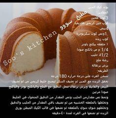 بوند كيك الجبن Oreo Cake Recipes, Sponge Cake Recipes, Sweets Recipes, Cooking Recipes, Arabic Dessert, Arabic Sweets, Arabic Food, Cake Zebré, Easy Sweets