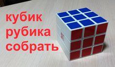Кубик Рубика собрать (Rubik's Cube) -  часть 3 - 1 Minute Story NS