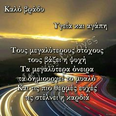 Καλο βραδυ Good Morning Good Night, Greek Quotes, Kids And Parenting, Picture Quotes, Wish, Texts, Psychology, Pictures, Vintage Ideas
