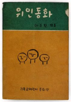 Children's book covers from 1960s Korea .  -  #cover #book #bookcover #editorial #layout #printdesign #art #artist #typography #drawing #illustration #type #concept #graphic #design #designer #font #typographic #graphicdesign #photographic #graphicdesigner #editorialdesign #studio #modernism #shop #shoppingonline #onlinestore #typeface  #draw #prints #modernist  #vintagedesign