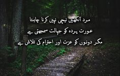 30 Powerful Urdu Quotes about Real Face of Society and People