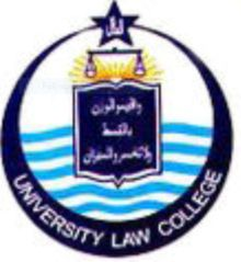 Punjab University Law College Lahore, Universities in lahore, list of universities in lahore, popular universities of lahore, popular universities