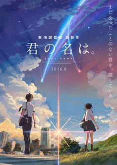 Your Name (Japanese: 君の名は。 Hepburn: Kimi no Na wa.) (commonly stylized as your name.) is a 2016 Japanese anime romantic fantasy drama film directed, written, cinematographed, and edited by Makoto Shinkai Manga Anime, Film Anime, Fanarts Anime, Anime Expo, Your Name Movie, Your Name Anime, Your Name 2016, 5cm Per Second, Howl's Moving Castle