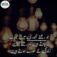 Read Sad Quotes Urdu about life and love on PoetryTop. We publish breakup quotes and heartbroken quotes Urdu with images in beautiful Design. Urdu Quotes With Images, Best Quotes In Urdu, Best Islamic Quotes, Best Urdu Poetry Images, Islamic Inspirational Quotes, Favorite Quotes, Pretty Quotes, Amazing Quotes, Love Images With Name