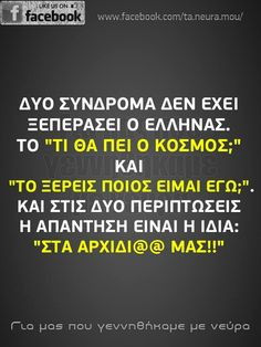 Ποιος να είσαι ρε νεκροταφείο? Speak Quotes, Wisdom Quotes, True Quotes, Funny Quotes, The Words, Funny Stories, True Stories, Funny Greek, Sarcastic Quotes