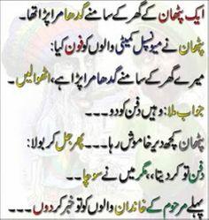 Indian Pakistani Funny Jokes – Aanblog Collection